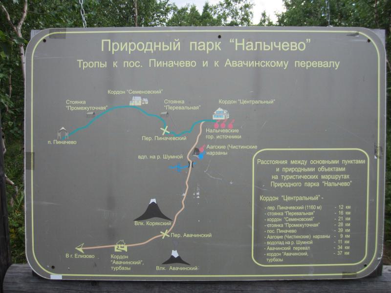 5536_kamchatka1_434.jpg